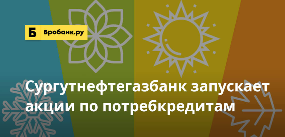Сургутнефтегазбанк запускает акции по потребкредитам