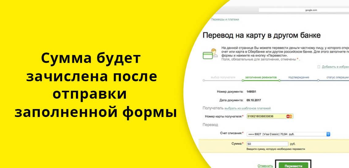 Совершая перевод на карту другого банка через онлайн-банкинг, нужно заполнить специальную форму, операция совершится сразу после отправки