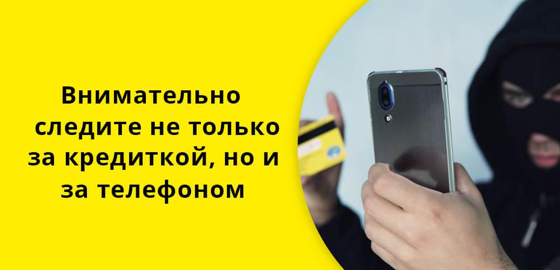 Внимательно следите не только за кредиткой, но и за телефоном, так как мошенники, при наличии этих вещей, снимут абсолютно все ваши деньги