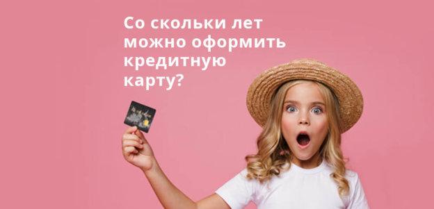 Со скольки лет можно оформить кредитную карту в Сбербанке и других банках?