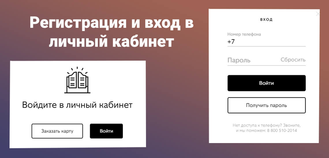 Как зарегистрироваться в личном кабинете карты Совесть и получить пароль