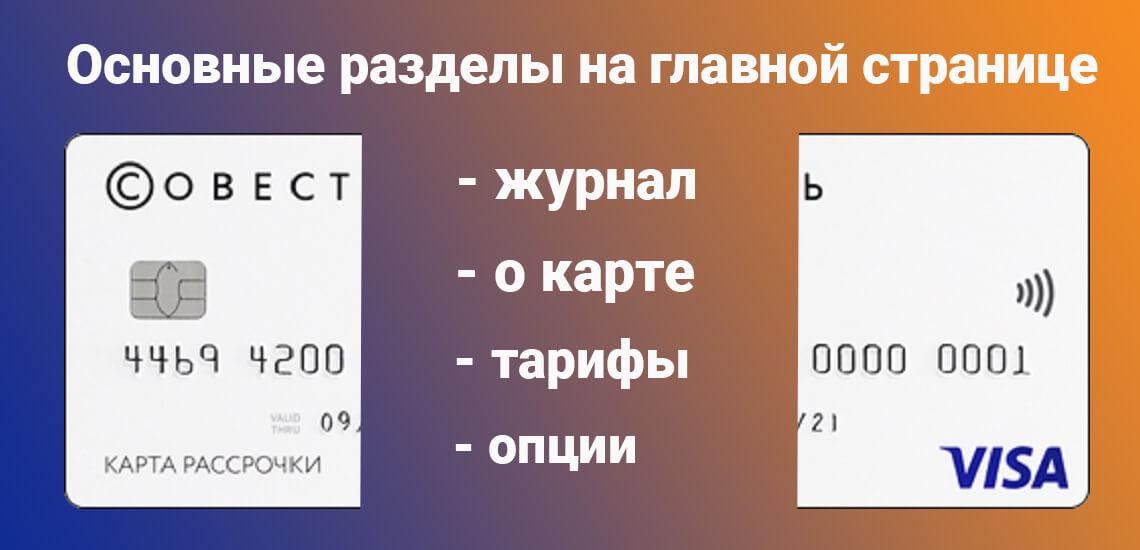 Основные функции на первой странице сайта карты Совесть