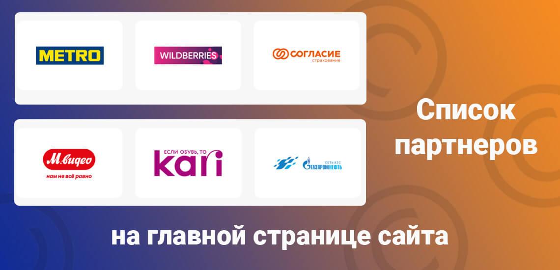 Полный перечень партнеров карты Совесть находится сразу на главной странице официального сайта