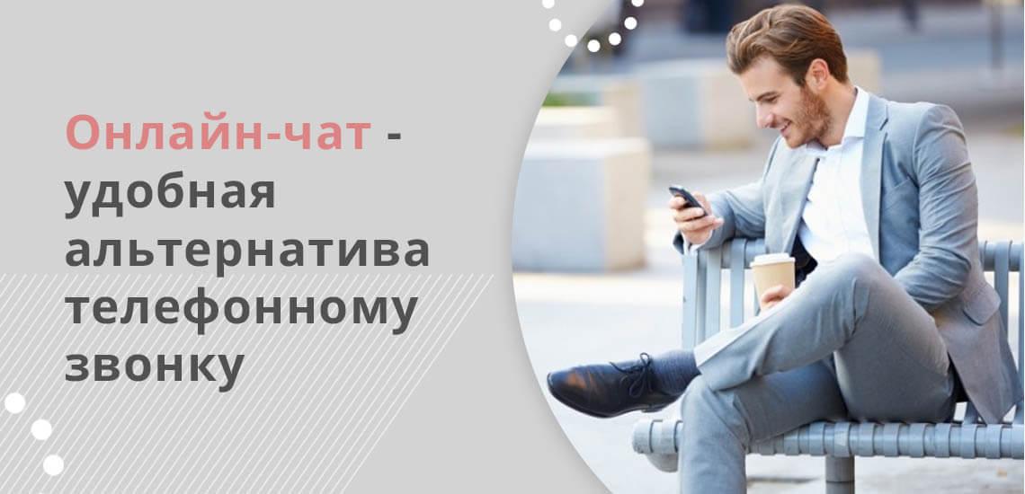 Онлайн-чат - это удобная альтернатива телефонному звонку