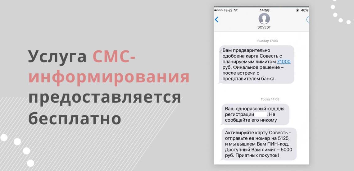 Услуга СМС-информирования предоставляется совершенно бесплатно