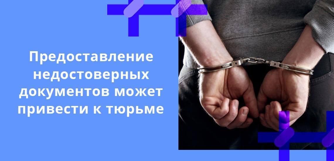 Предоставление недостоверных документов может привести к тюрьме
