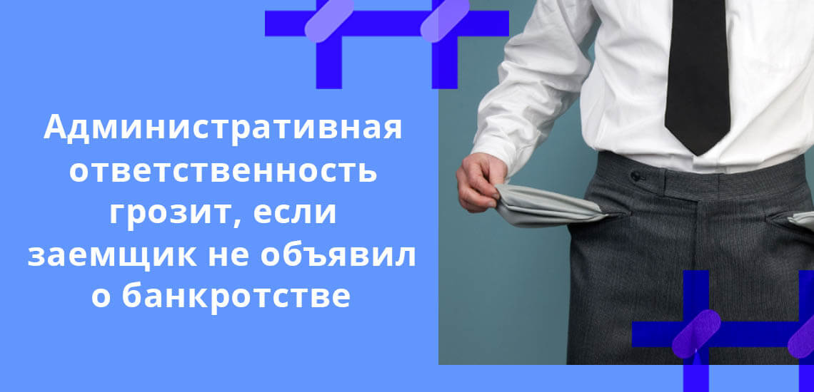 Административная ответственность грозит, если заемщик официально не объявил о своем банкротстве