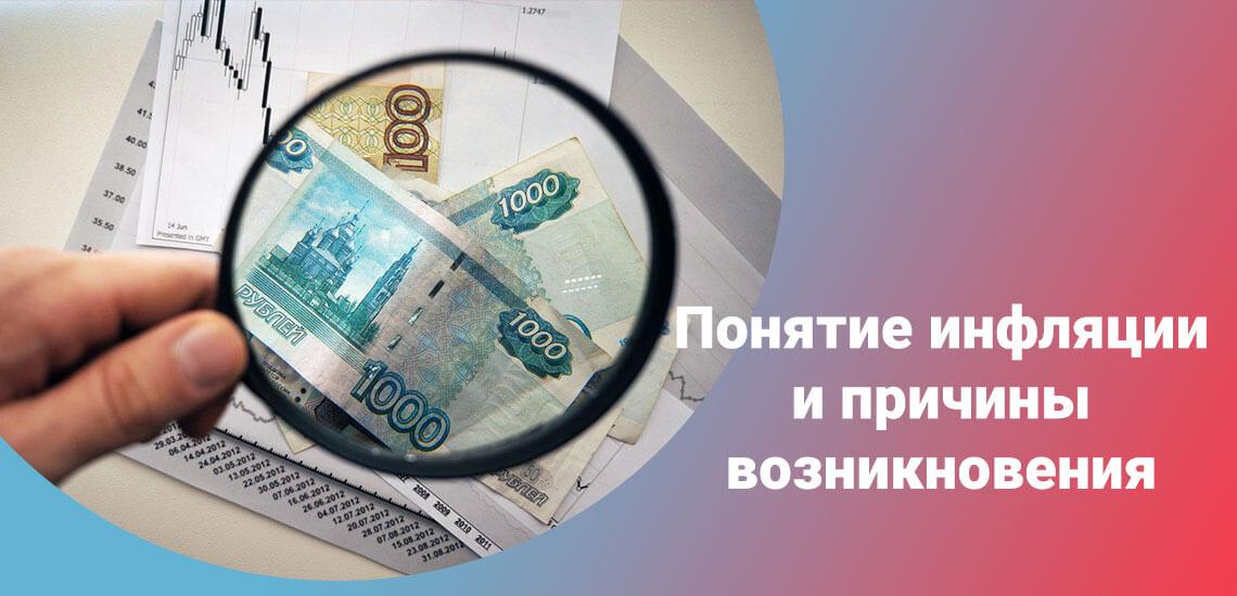 Что такое инфляция, понятие финансового термина и разбор причин возникновения