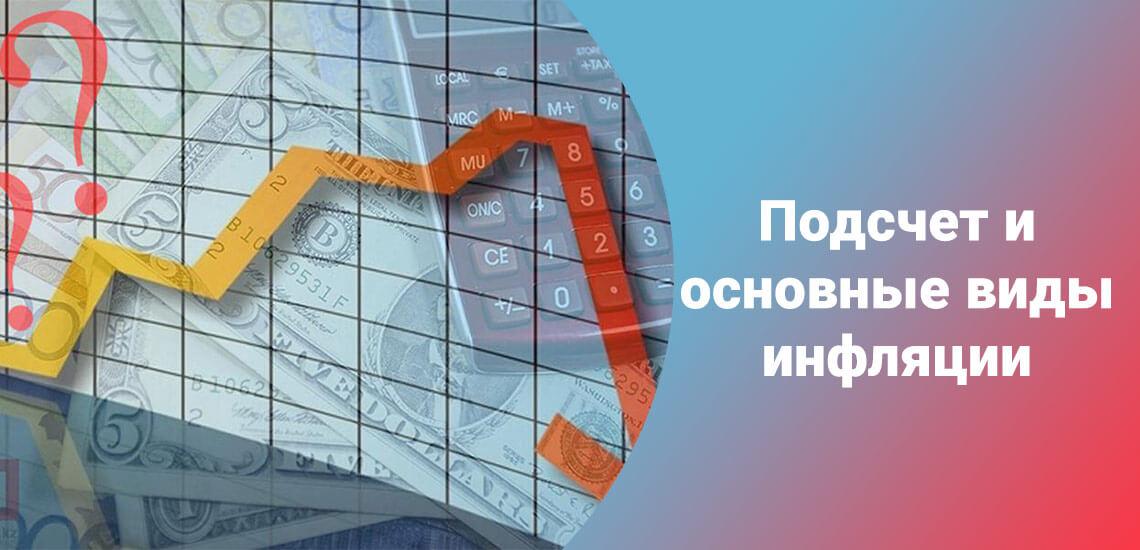 Как рассчитывают уровень инфляции в России и классификация основных видов  инфляции