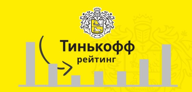 Тинькофф банк: рейтинг