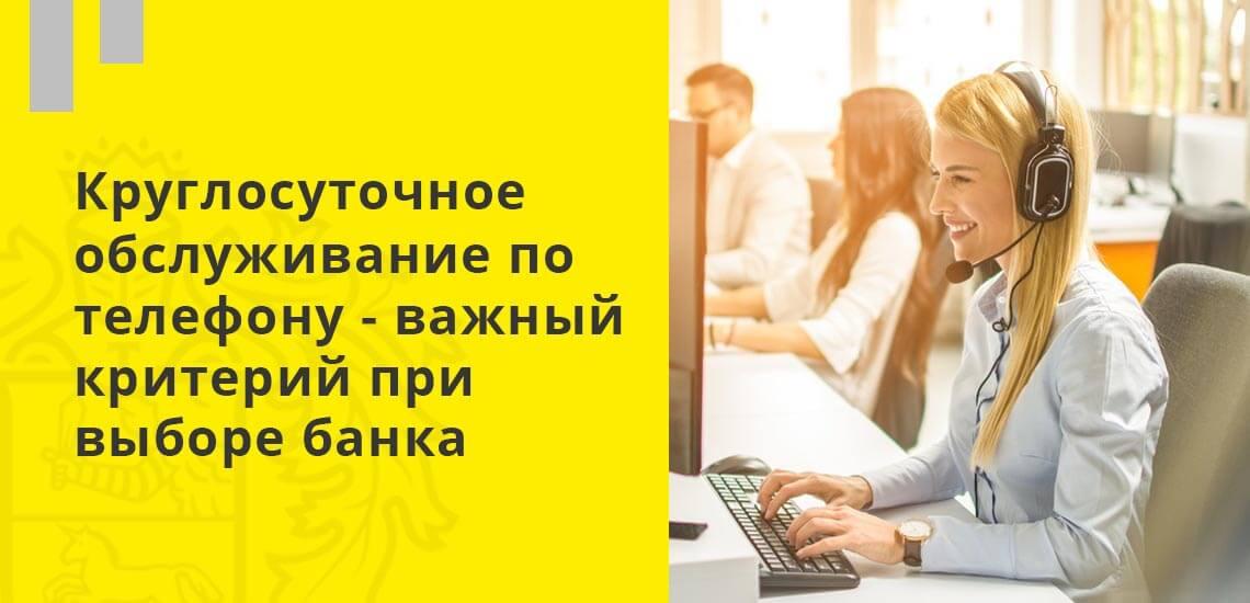 Круглосуточное обслуживание по телефону и онлайн - важный критерий при выборе банка