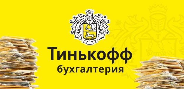Онлайн бухгалтерия в Тинькофф Банке