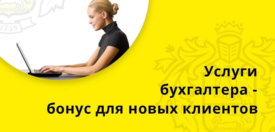Услуги бухгалтера - это бесплатный бонус Тинькофф банка для новых клиентов