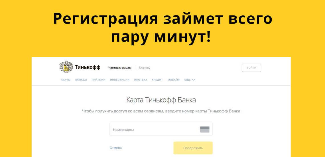 Регистрация на сайте Тинькофф займет всего пару минут, так как вход в личный кабинет выполняется дистанционно и не требует присутствия сотрудника банка