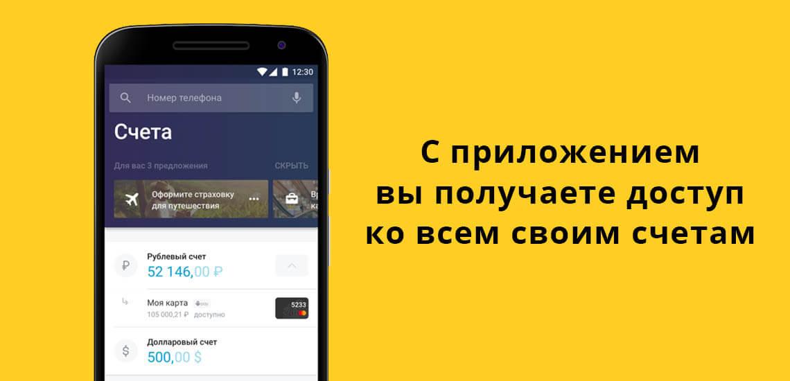 С приложением от Тинькофф банка вы получаете доступ и возможность управления всеми своими счетами
