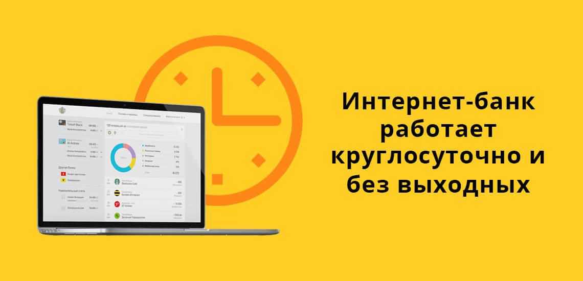 Интернет-банк работает круглосуточно и без выходных, все операции можно выполнять не выходя из дома