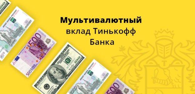 Мультивалютный вклад Тинькофф Банка