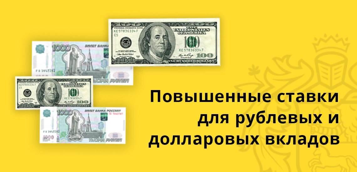 Рублевые и долларовые вклады имеют повышенные ставки