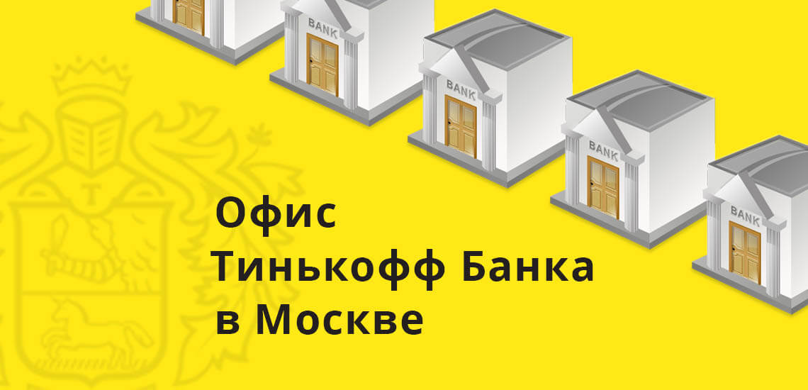 Tinkoff: офис Тинькофф Банка в Москве