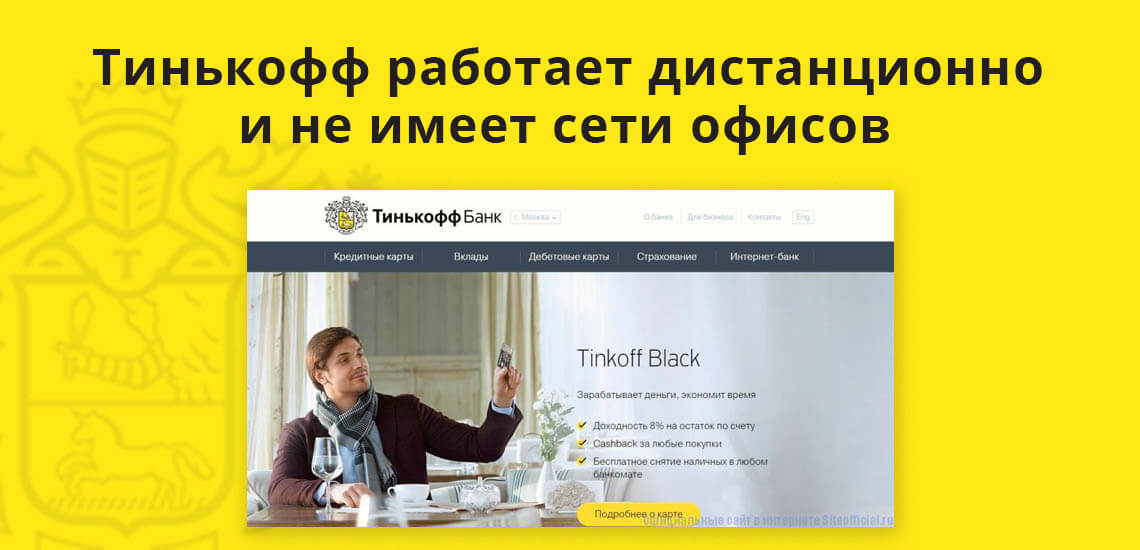 Тинькофф банк работает дистанционно и не имеет сети офисов
