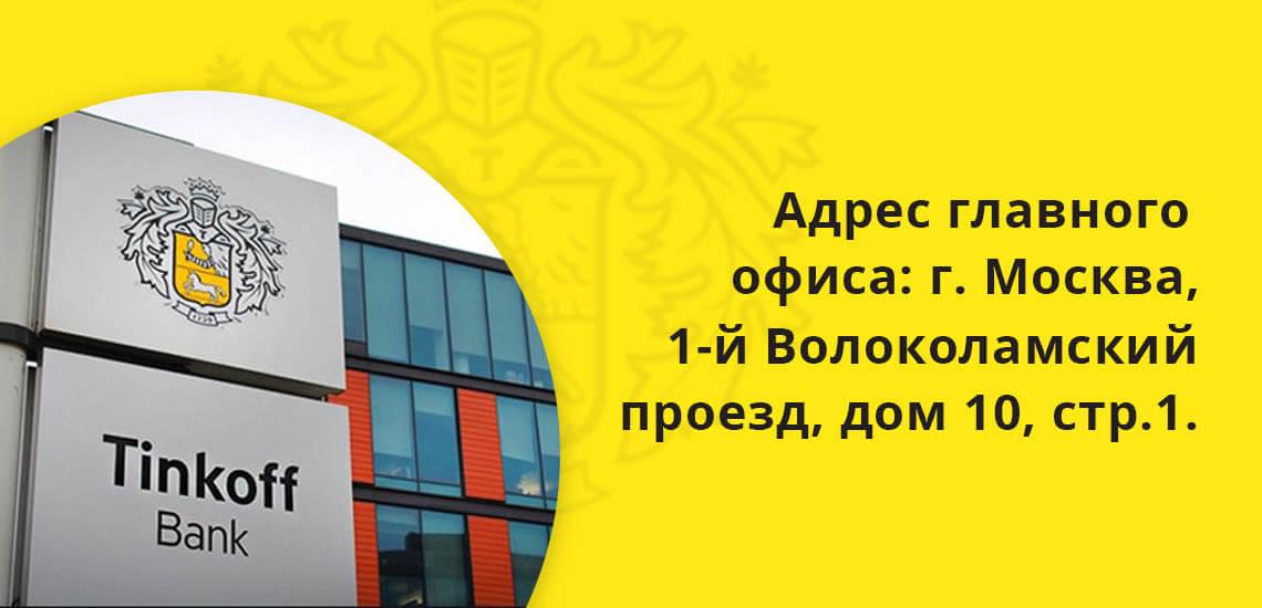 Адрес главного офиса Тинькофф банка: г. Москва, 1-й Волоколамский проезд, дом 10, стр.1