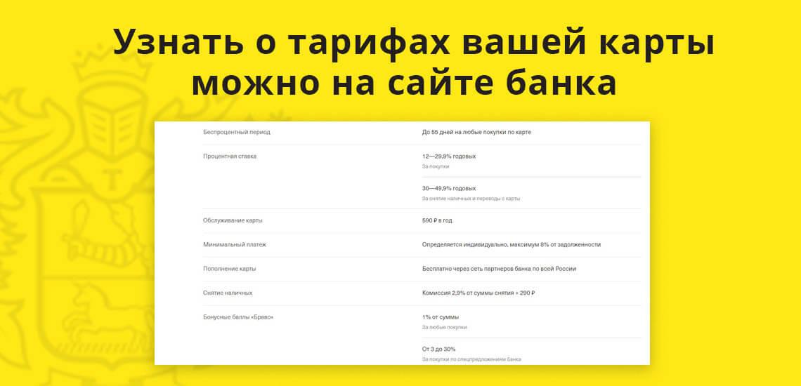 Ознакомиться с тарифами вашей карты можно на сайте Тинькофф банка