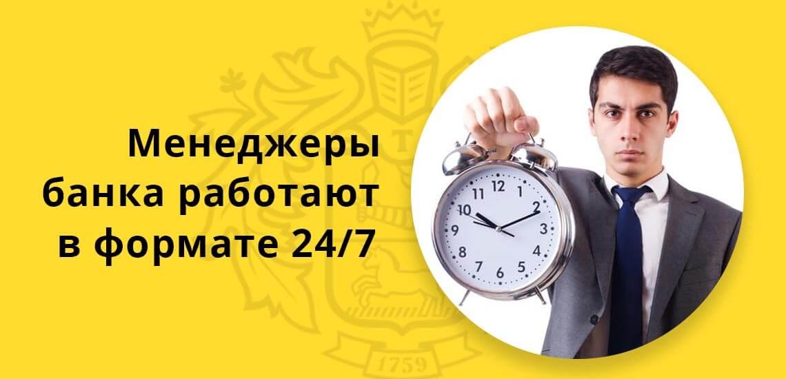 Менеджеры Тинькофф банка работают в формате 24/7, поэтому готовы помочь вам в любой момент