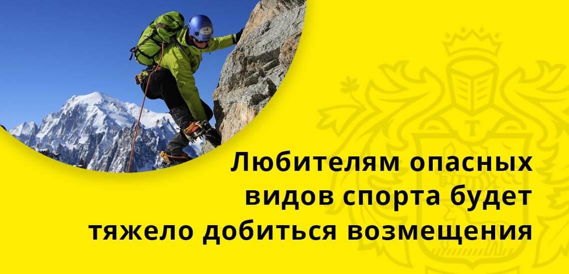 Любителям опасных видов спорта, каскадерам, промышленным альпинистам будет тяжело добиться не только возмещения, но и оформления страхования здоровья