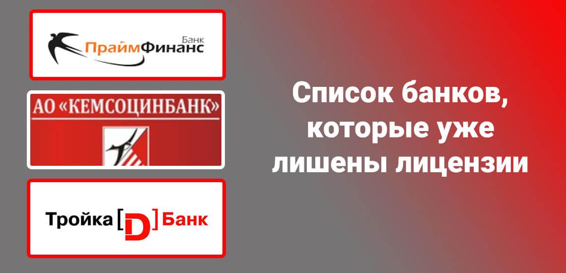 Банки, у которых отозвали лицензию за нарушение правил ЦБР