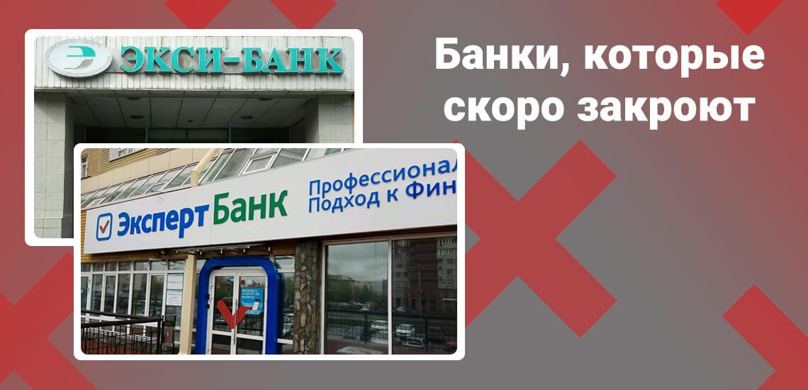 Список банков, которые закроют в ближайшее время