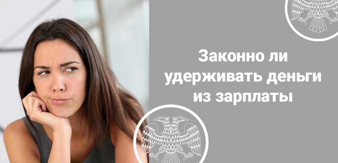 Статья, по которой работодатель имеет права удержать средства с работника
