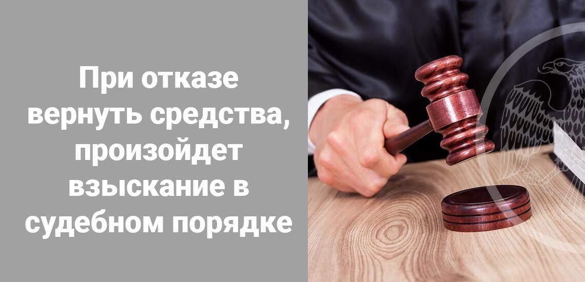 Удержание из зарплаты лучше вернуть сразу, иначе работодатель может пойти в суд