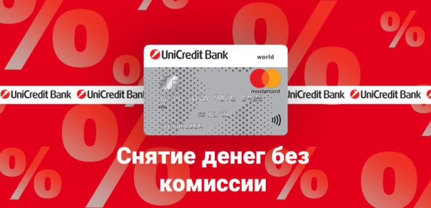 Где снимать деньги с карт банка Юникредит без комиссии