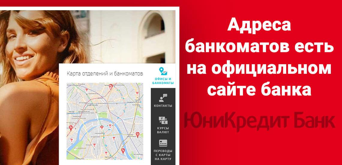 Точное местоположение и адрес офисов и банкоматов банка ЮникКредит можно посмотреть на официальном сайте организации