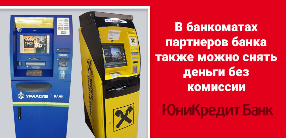 Через банкоматы банков-партнеров ЮниКредит банка можно обналичить деньги без комиссии