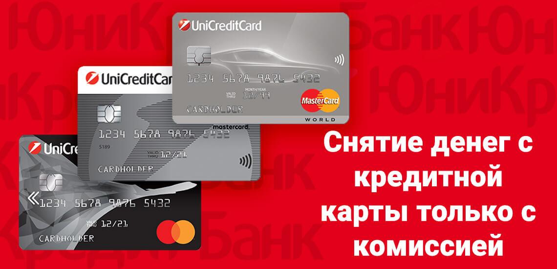Снять деньги с кредитной карты без комиссии клиенты банка ЮниКредит не смогут, операция платная во всех банкоматах