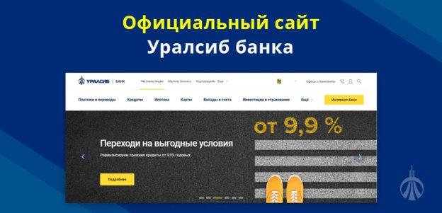 Официальный сайт Уралсиб банка