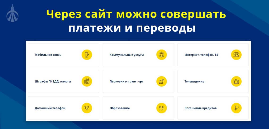 Через сайт можно совершать различные платежи и переводы по картам других банков