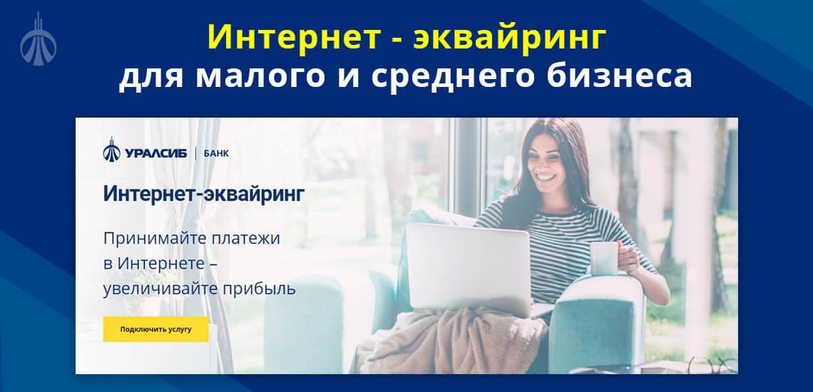 На своем сайте Уралсиб банк предоставляет услугу интернет-эквайринга для малого и среднего бизнеса