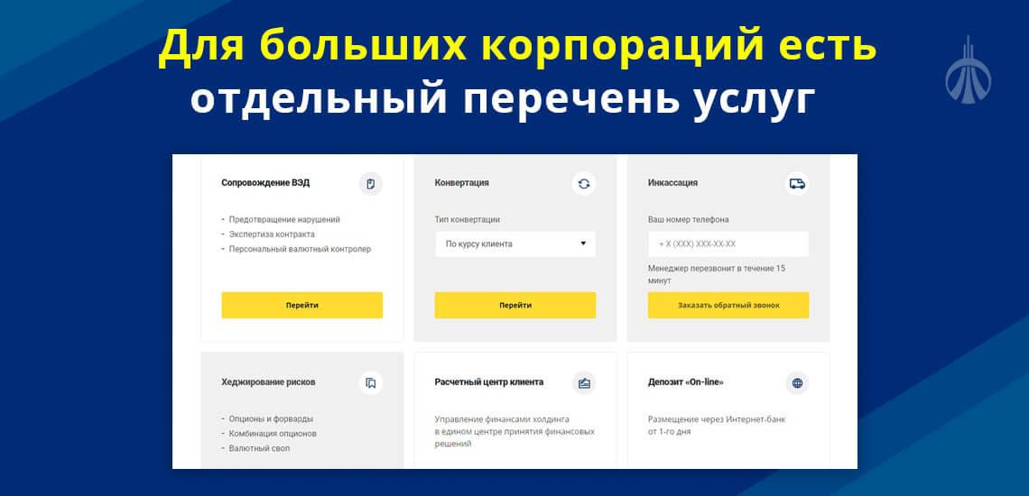 Для больших корпораций на сайте Уралсиб банка существует отдельный перечень предоставляемых услуг