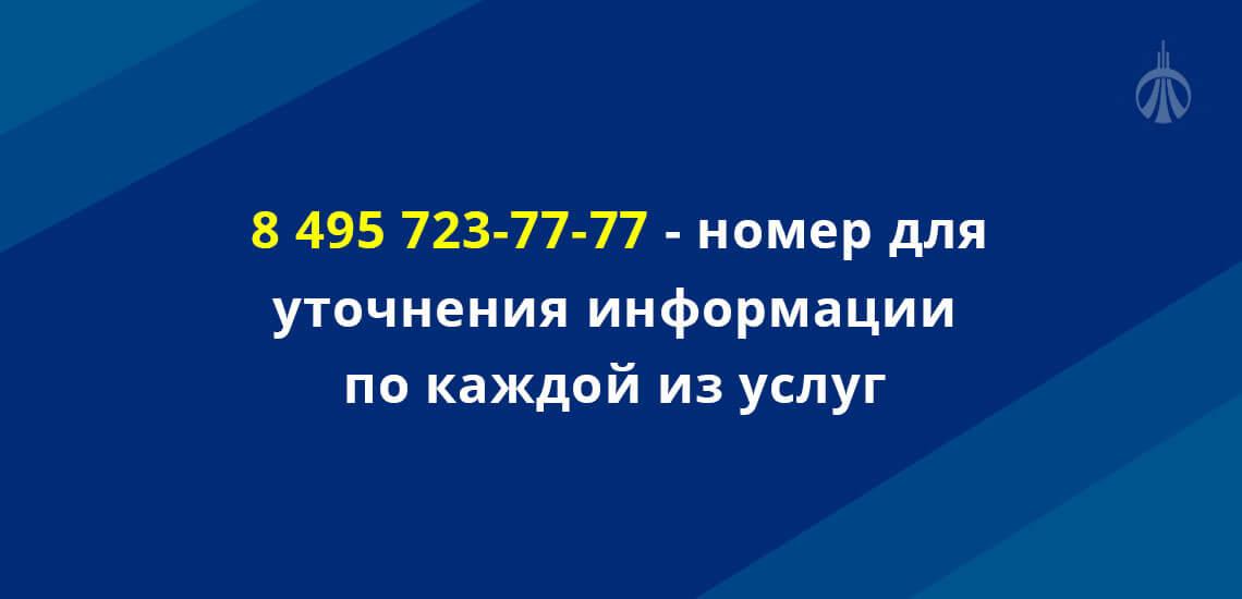 Уралсиб банк предоставляет отдельный номер горячей линии, чтобы клиент мог уточнить информацию по каждой из услуг