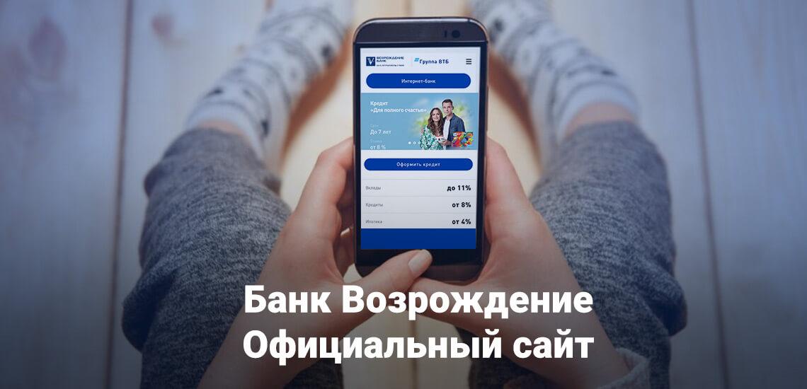 Онлайн-платформа банка Возрождение