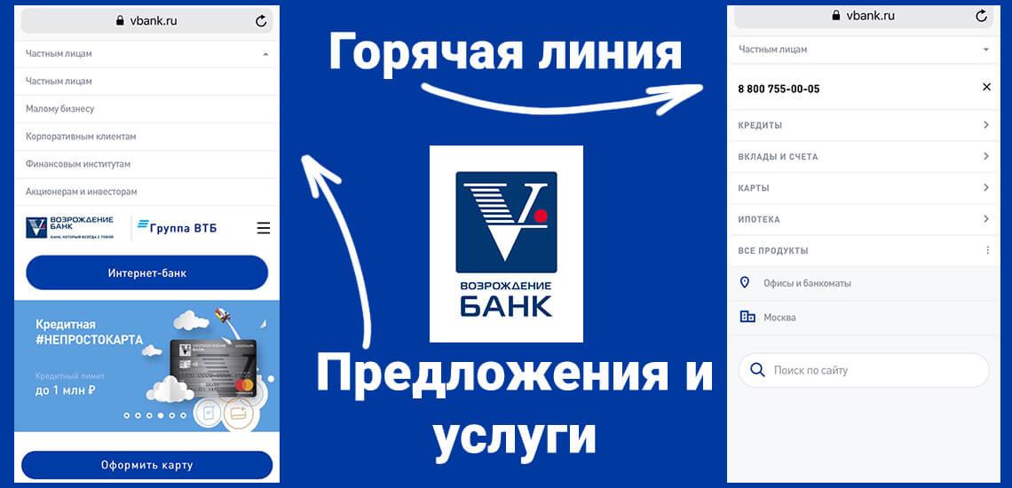 Основные разделы на сайте банка Возрождение