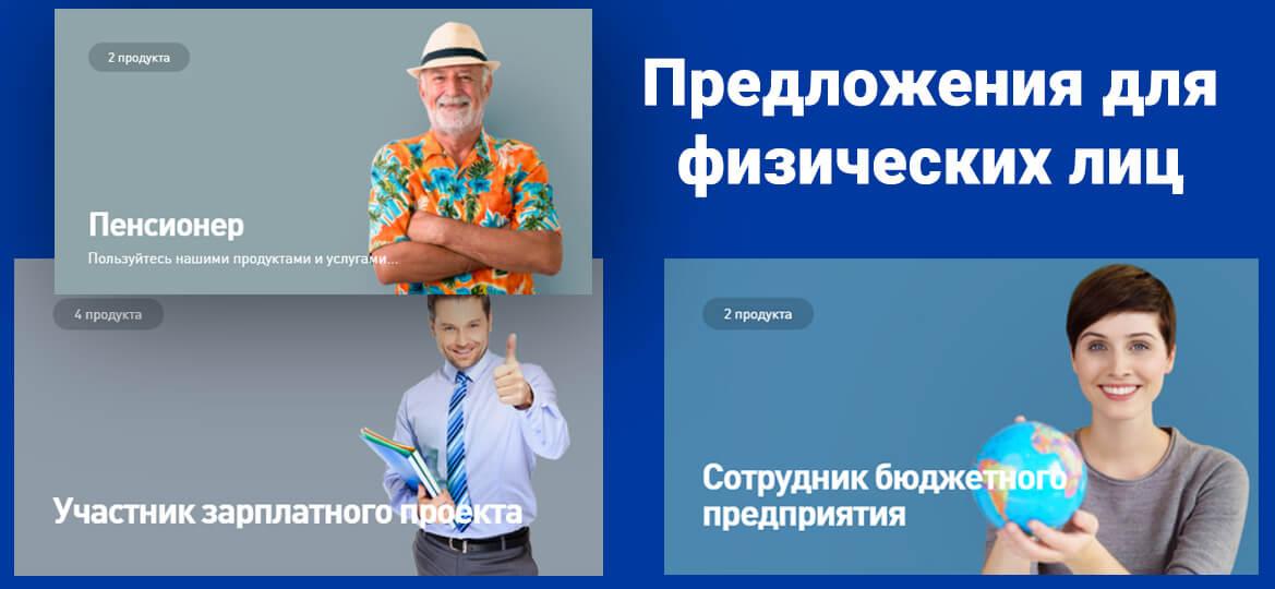 Банк предлагает различные продукты для пенсионеров и тех, кто получает зарплату на карту банка