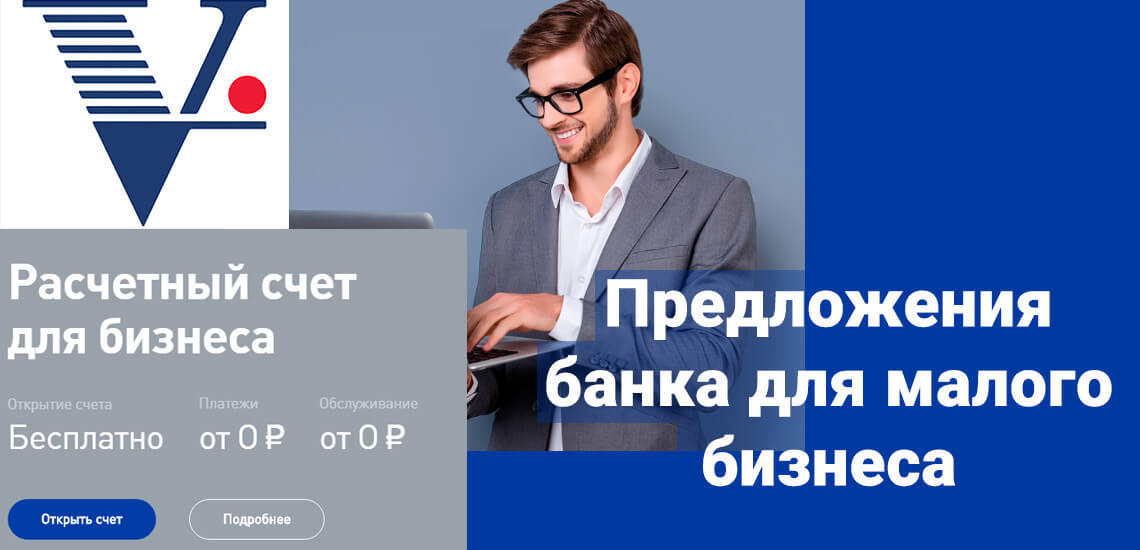 Продукты банка для предпринимателей с малым бизнесом