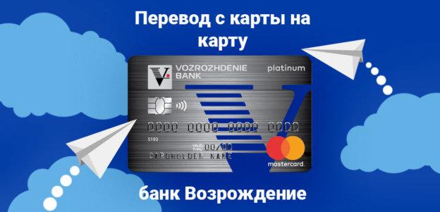 Как переводить деньга с кредитной карты на дебетовую и наоборот, банк Возрождение