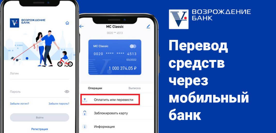 Как перевести деньги через мобильное приложение банка Возрождение