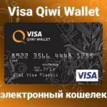 Что такое Visa Qiwi Wallet и для чего нужен