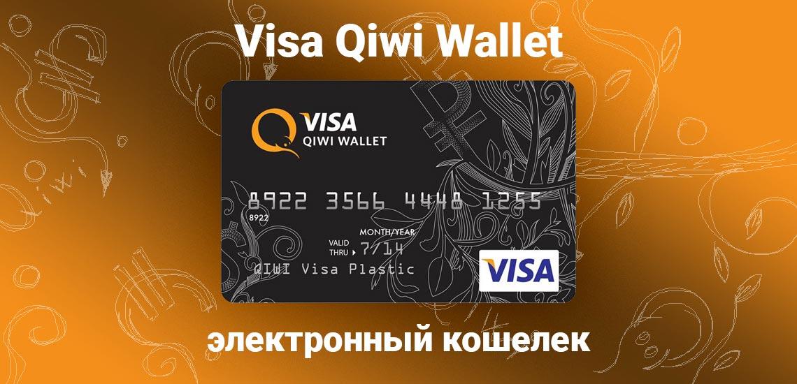 Электронные деньги на Visa Qiwi Wallet