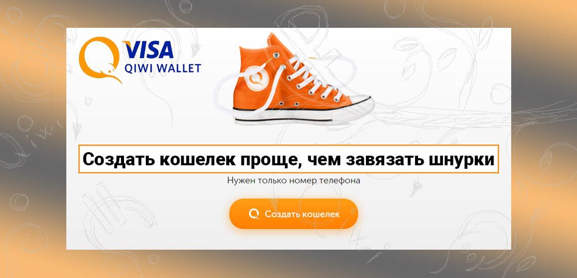 Процесс создания онлайн-кошелька Qiwi на официальном сайте банка